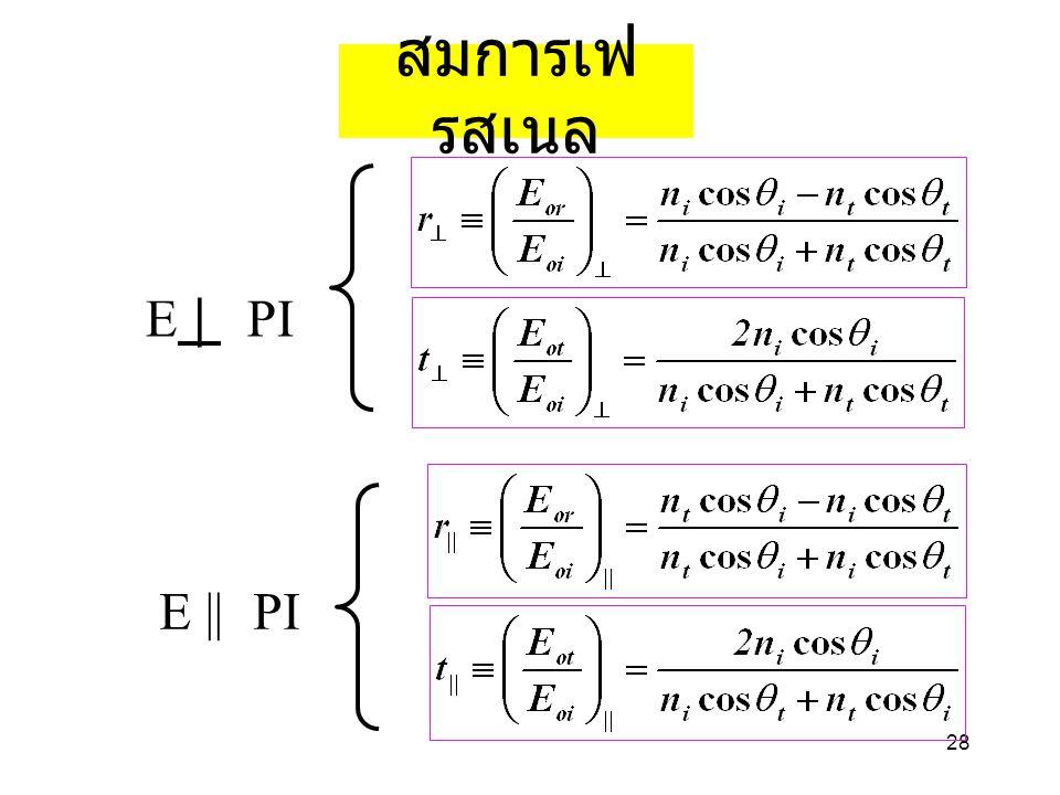 สมการเฟรสเนล E | PI E || PI