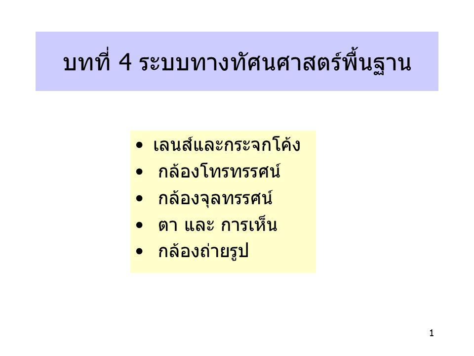 บทที่ 4 ระบบทางทัศนศาสตร์พื้นฐาน