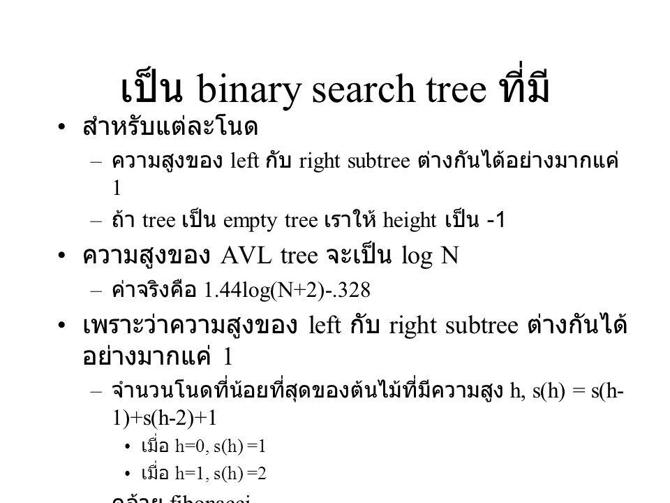 เป็น binary search tree ที่มี