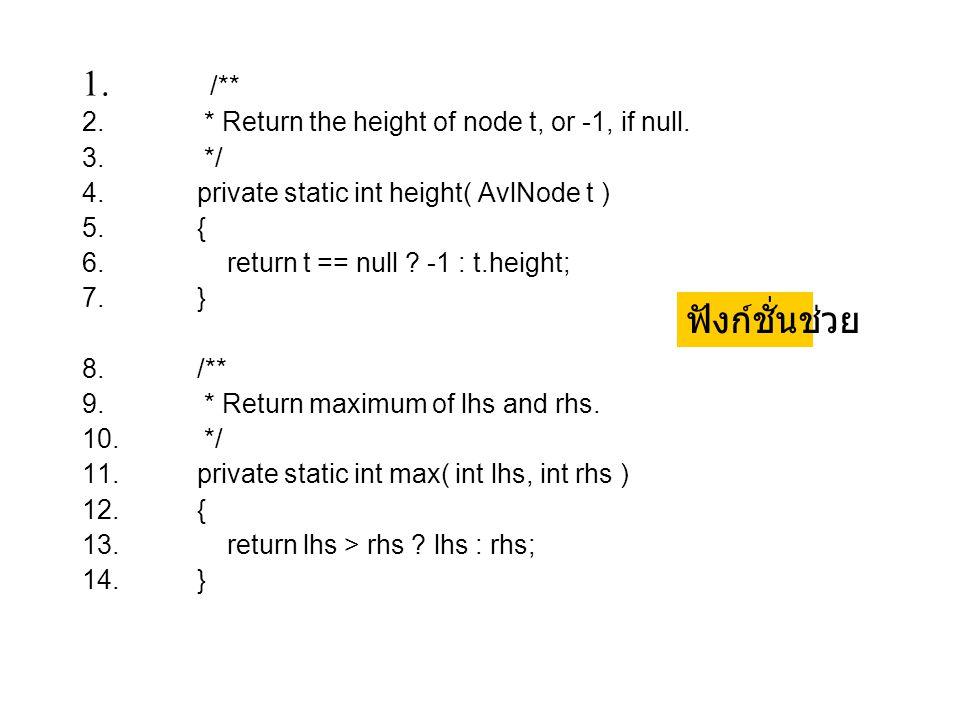 /** ฟังก์ชั่นช่วย * Return the height of node t, or -1, if null. */