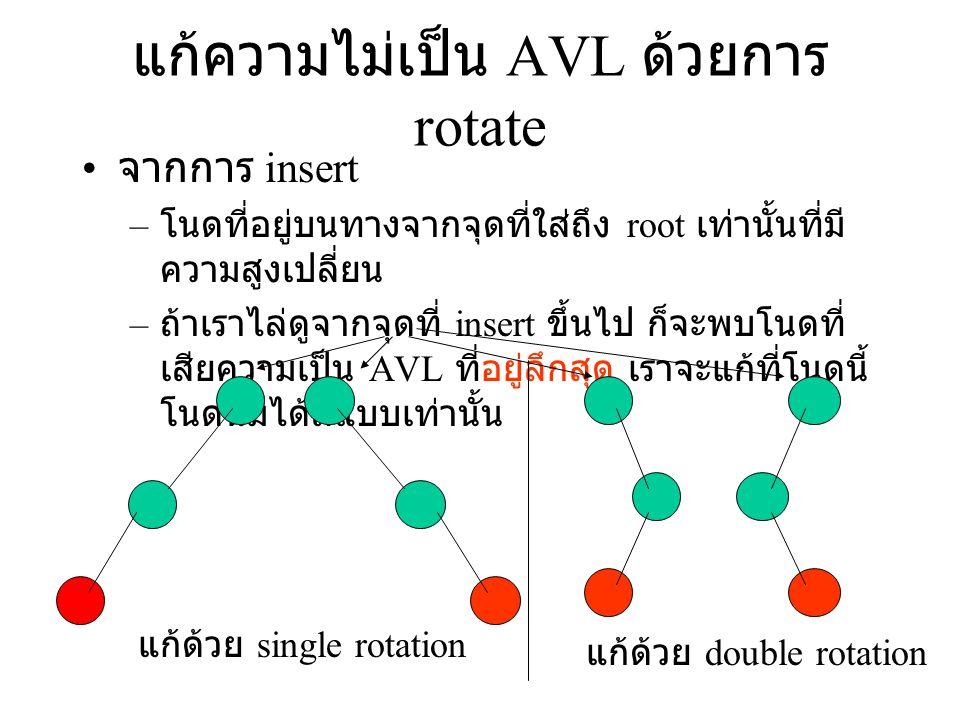 แก้ความไม่เป็น AVL ด้วยการ rotate