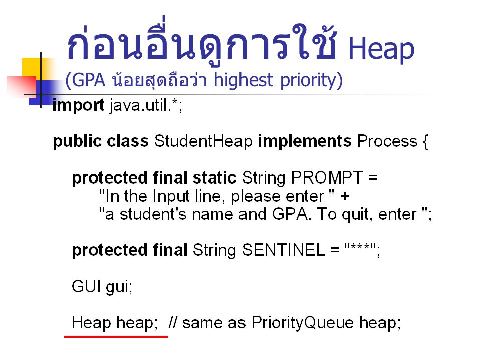 ก่อนอื่นดูการใช้ Heap (GPA น้อยสุดถือว่า highest priority)