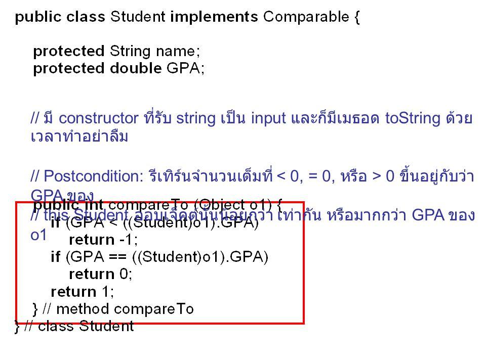 // this Student ออบเจ็คต์นั้นน้อยกว่า เท่ากัน หรือมากกว่า GPA ของ o1