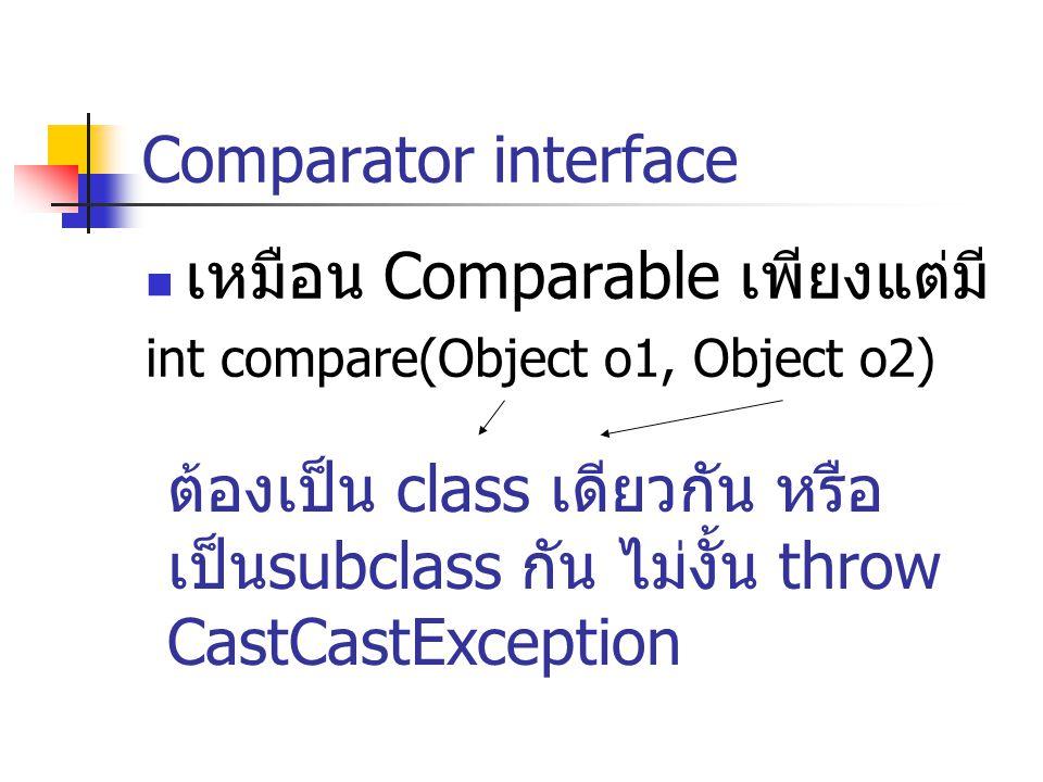 เหมือน Comparable เพียงแต่มี