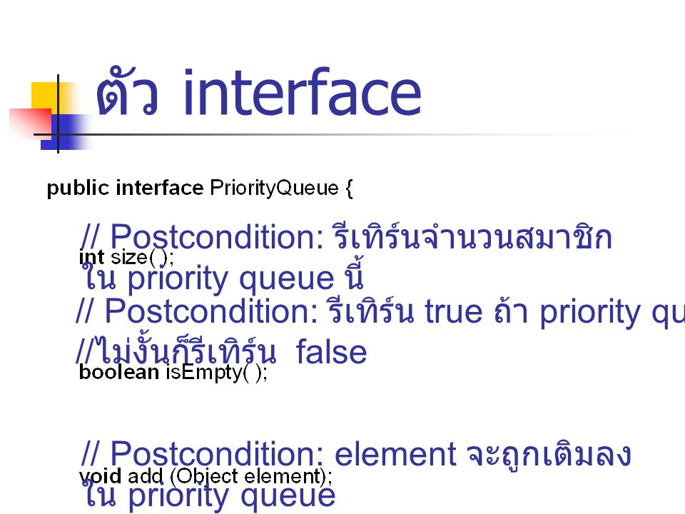 ตัว interface // Postcondition: รีเทิร์นจำนวนสมาชิกใน priority queue นี้ // Postcondition: รีเทิร์น true ถ้า priority queue นี้ไม่มีสมาชิก.