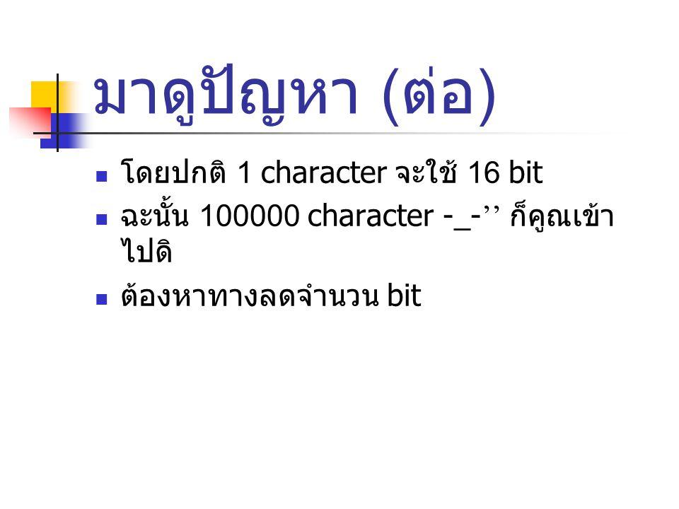 มาดูปัญหา (ต่อ) โดยปกติ 1 character จะใช้ 16 bit