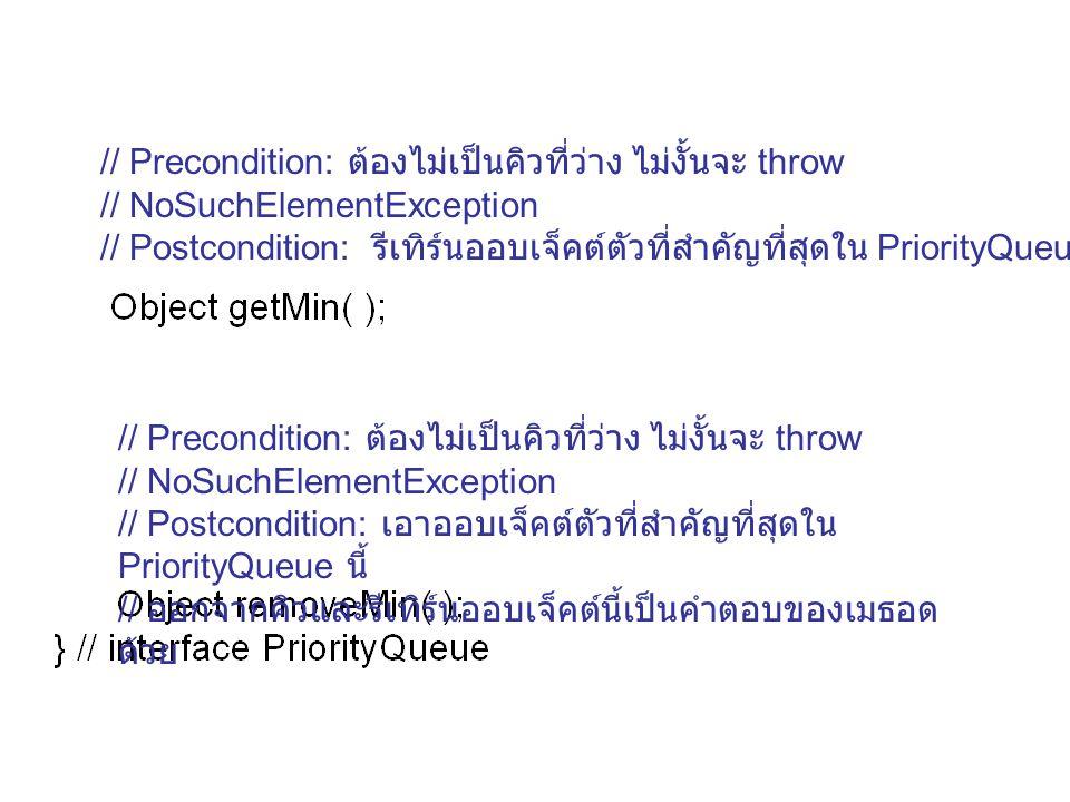 // Precondition: ต้องไม่เป็นคิวที่ว่าง ไม่งั้นจะ throw