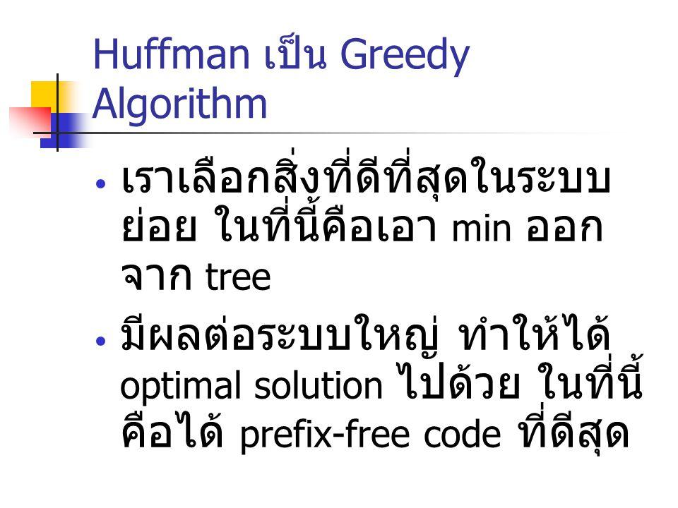 Huffman เป็น Greedy Algorithm