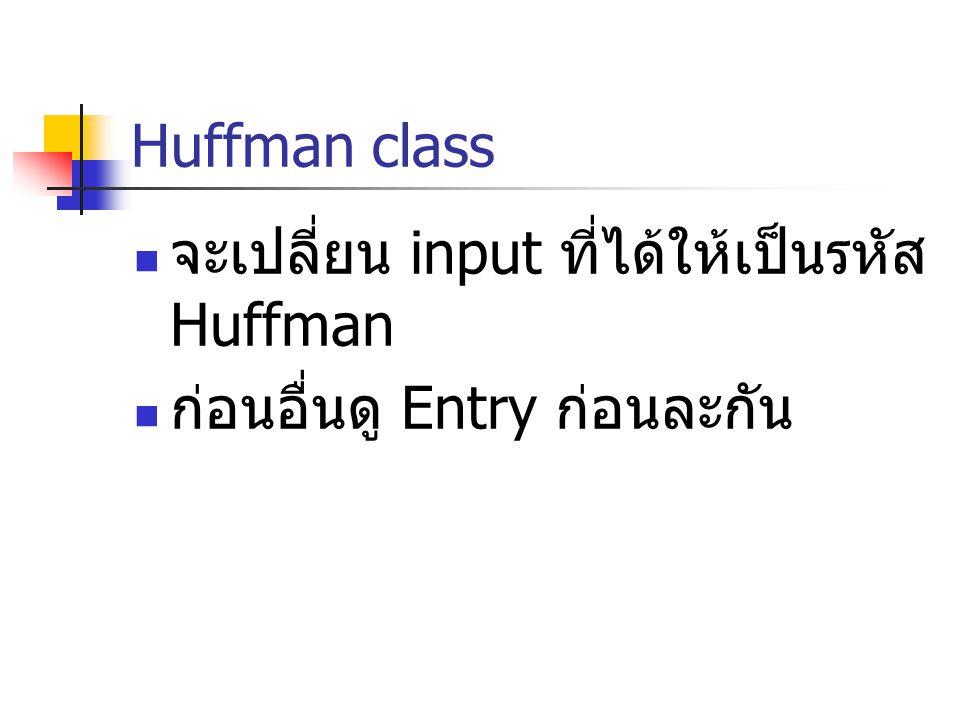 จะเปลี่ยน input ที่ได้ให้เป็นรหัส Huffman ก่อนอื่นดู Entry ก่อนละกัน