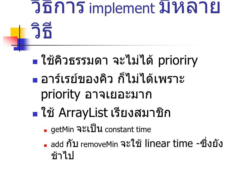 วิธีการ implement มีหลายวิธี