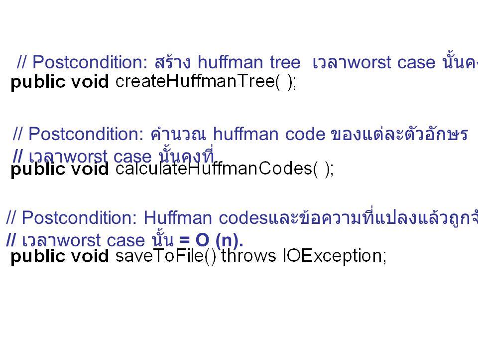// Postcondition: สร้าง huffman tree เวลาworst case นั้นคงที่