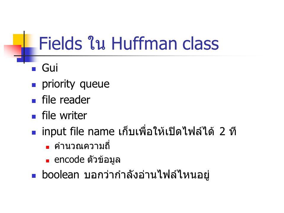 Fields ใน Huffman class