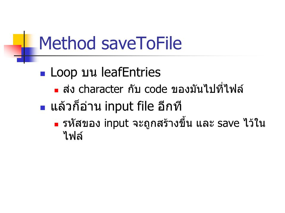 Method saveToFile Loop บน leafEntries แล้วก็อ่าน input file อีกที