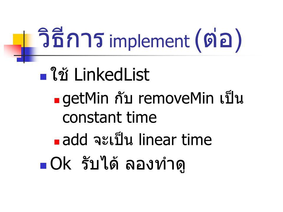 วิธีการ implement (ต่อ)