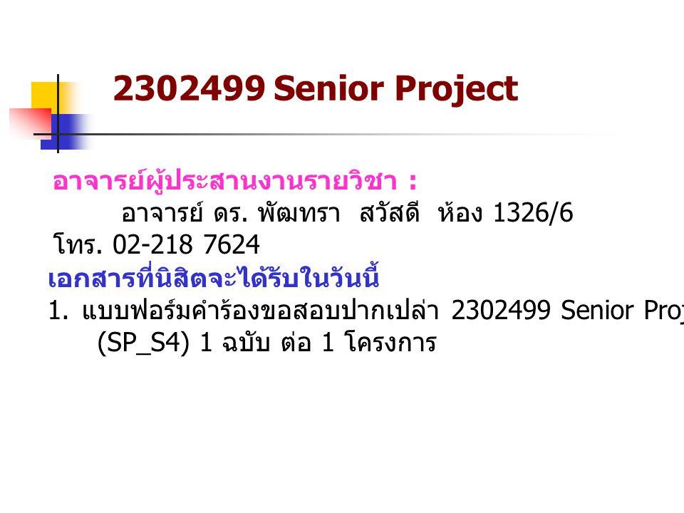 2302499 Senior Project อาจารย์ผู้ประสานงานรายวิชา :