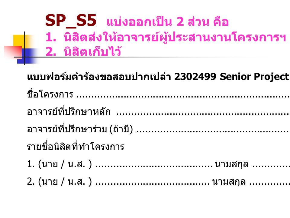 SP_S5 แบ่งออกเป็น 2 ส่วน คือ
