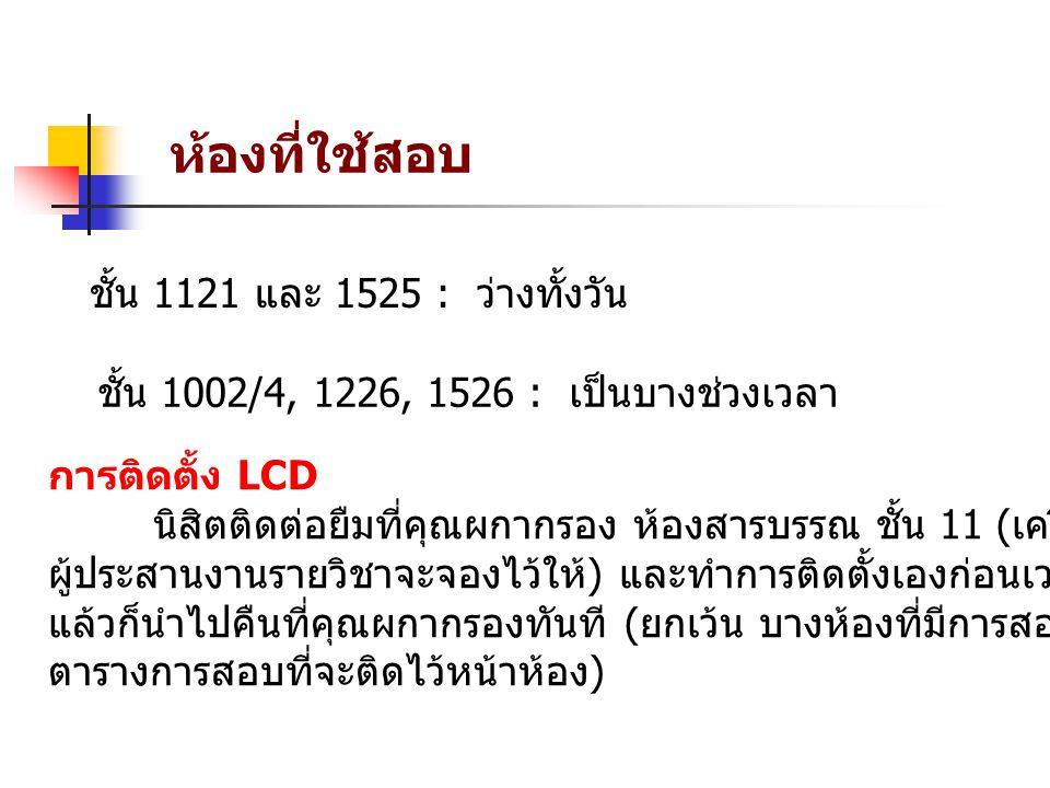 ห้องที่ใช้สอบ ชั้น 1121 และ 1525 : ว่างทั้งวัน