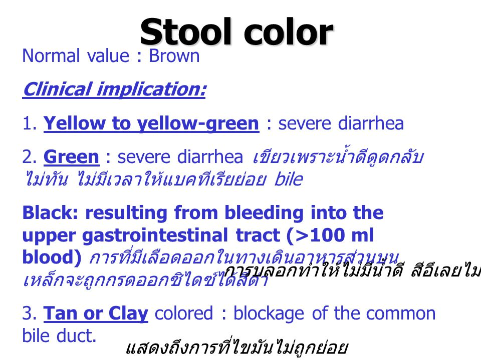 Stool color Normal value : Brown Clinical implication: