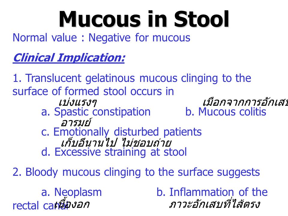 Mucous in Stool Normal value : Negative for mucous