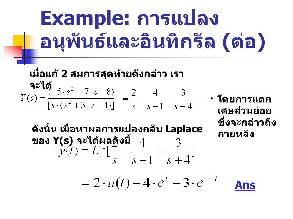 Example: การแปลงอนุพันธ์และอินทิกรัล (ต่อ)