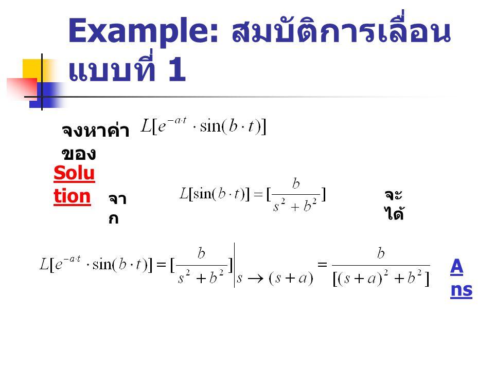 Example: สมบัติการเลื่อนแบบที่ 1