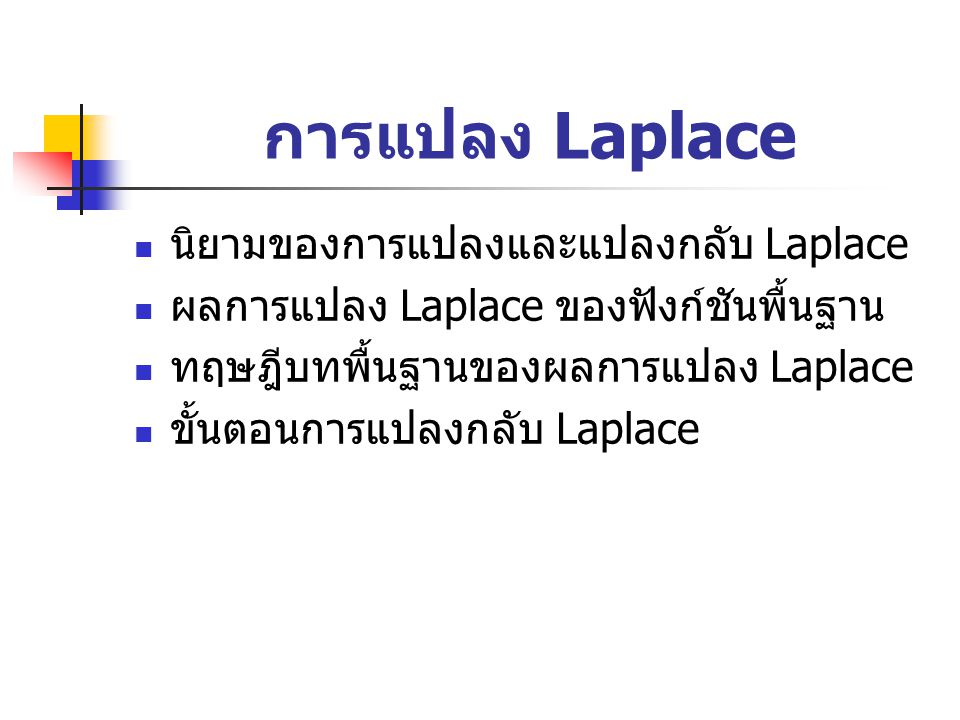 การแปลง Laplace นิยามของการแปลงและแปลงกลับ Laplace