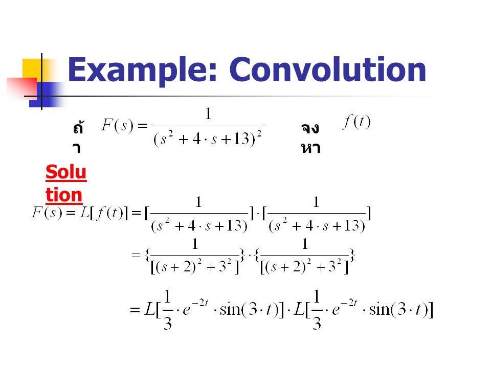 Example: Convolution ถ้า จงหา Solution
