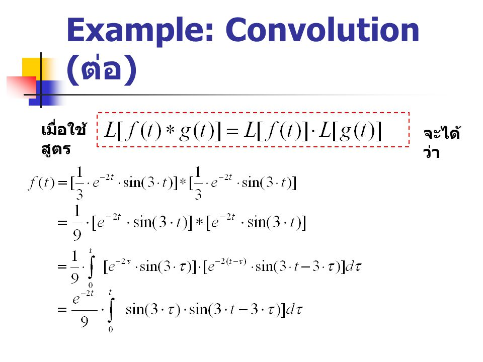 Example: Convolution (ต่อ)