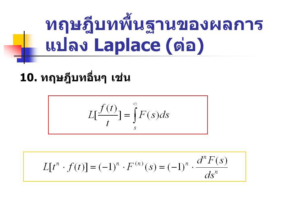 ทฤษฎีบทพื้นฐานของผลการแปลง Laplace (ต่อ)