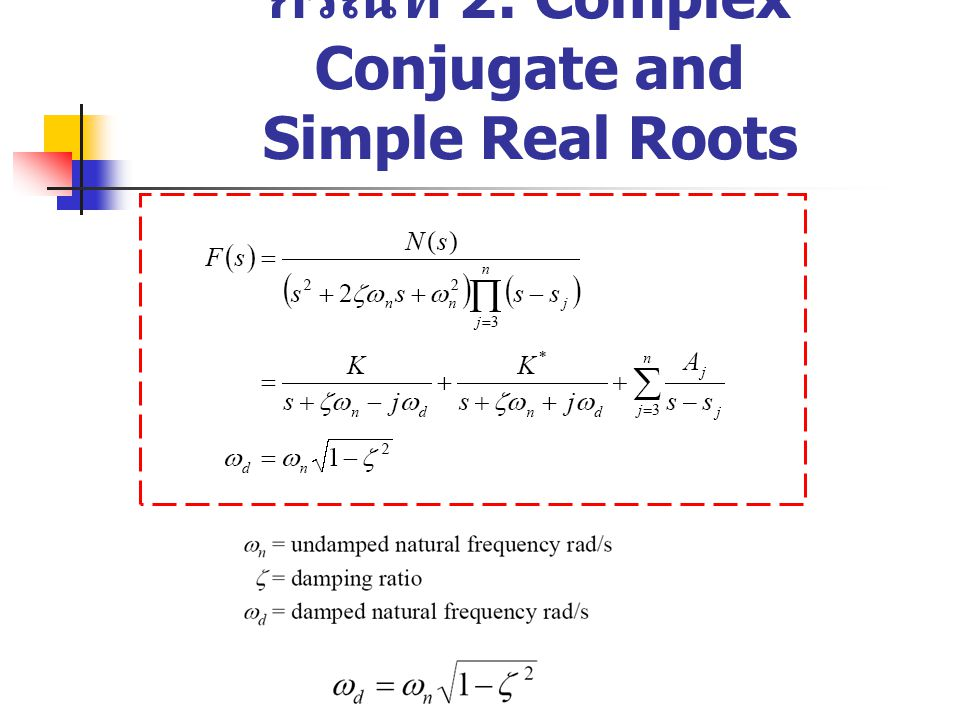 กรณีที่ 2: Complex Conjugate and Simple Real Roots