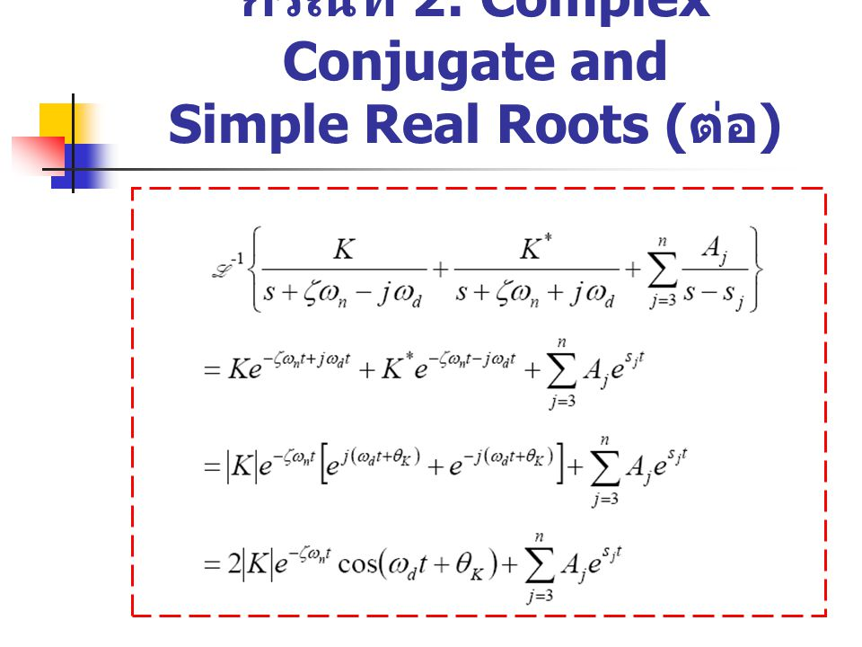 กรณีที่ 2: Complex Conjugate and Simple Real Roots (ต่อ)