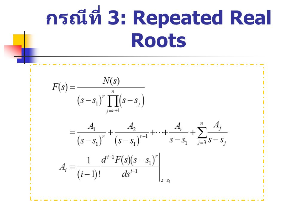 กรณีที่ 3: Repeated Real Roots