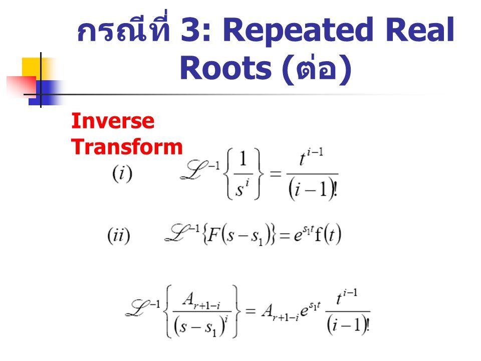 กรณีที่ 3: Repeated Real Roots (ต่อ)