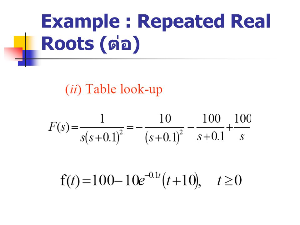 Example : Repeated Real Roots (ต่อ)