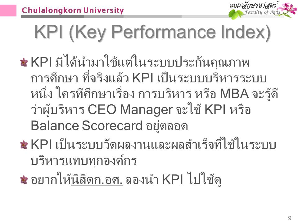 KPI (Key Performance Index)