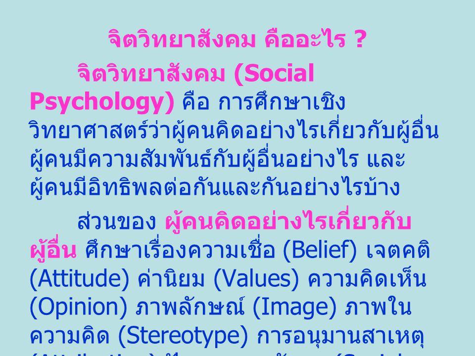 จิตวิทยาสังคม คืออะไร