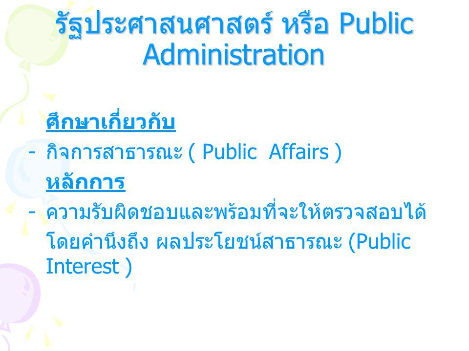 รัฐประศาสนศาสตร์ หรือ Public Administration