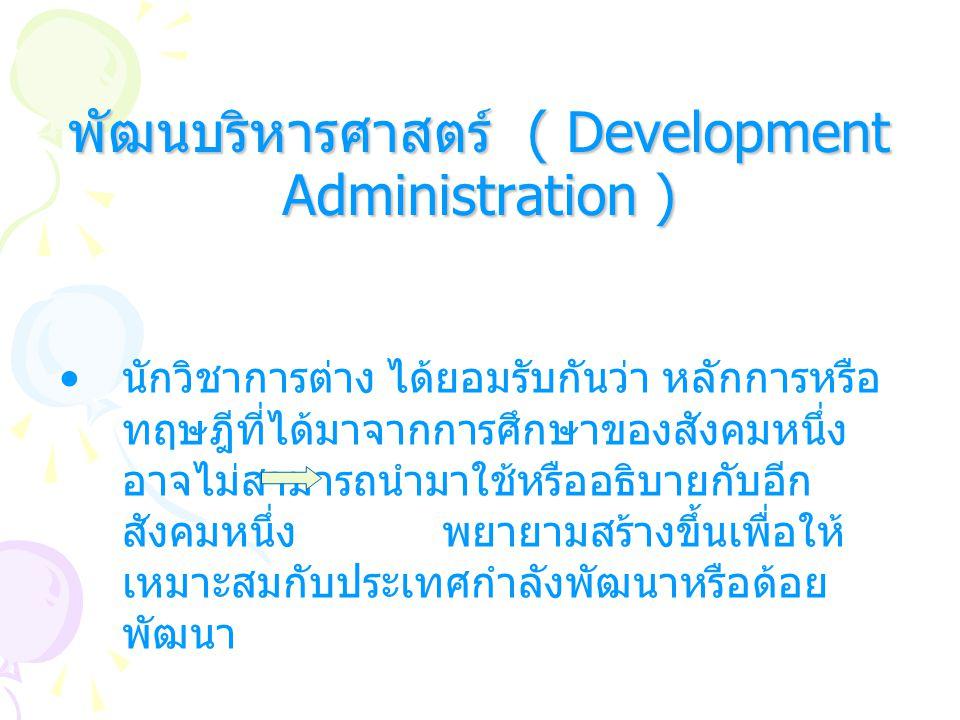 พัฒนบริหารศาสตร์ ( Development Administration )