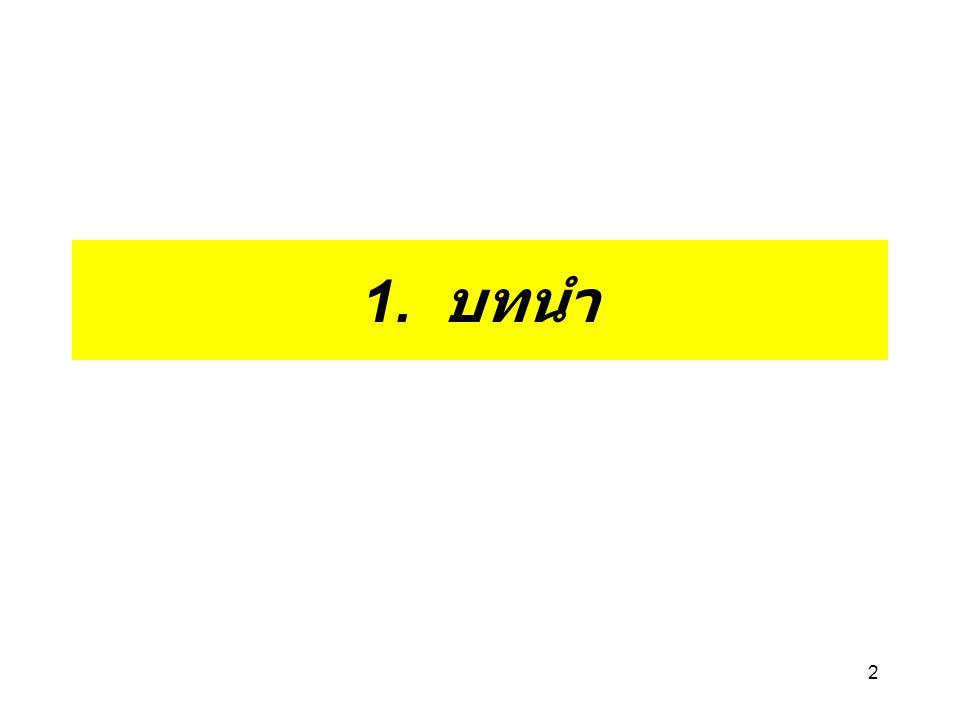 1. บทนำ