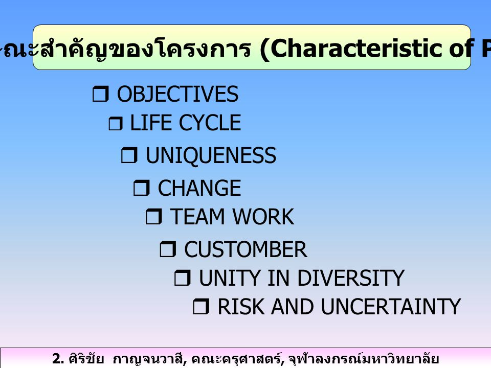 2. ลักษณะสำคัญของโครงการ (Characteristic of Project)