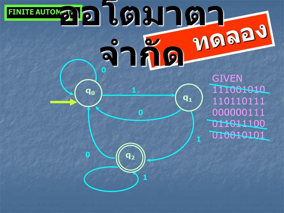 ออโตมาตาจำกัด ทดลอง GIVEN 111001010 110110111 000000111 011011100