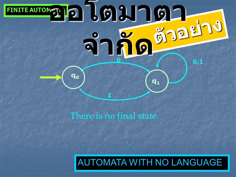 ออโตมาตาจำกัด ตัวอย่าง There is no final state.