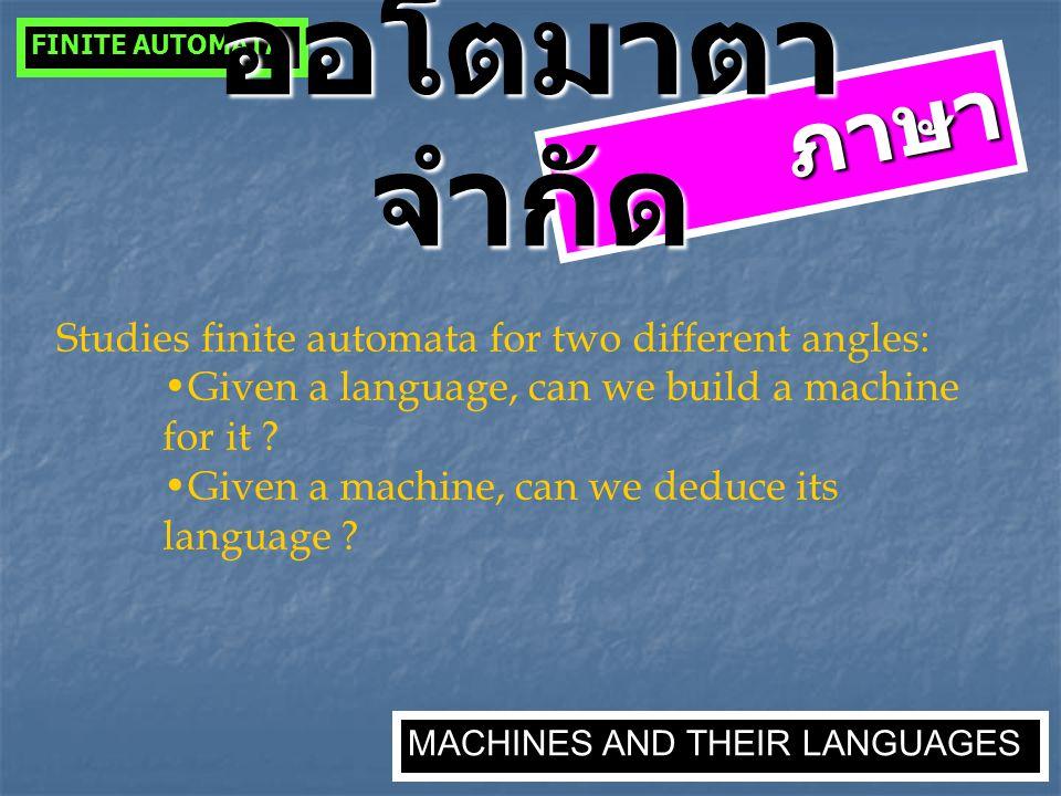 ออโตมาตาจำกัด ภาษา Studies finite automata for two different angles: