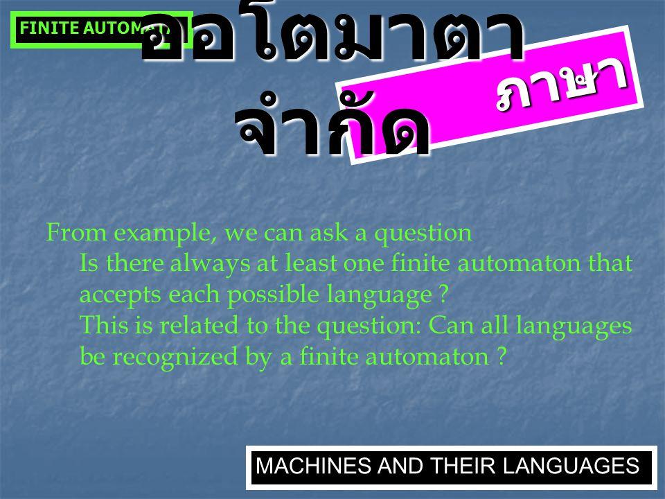ออโตมาตาจำกัด ภาษา From example, we can ask a question
