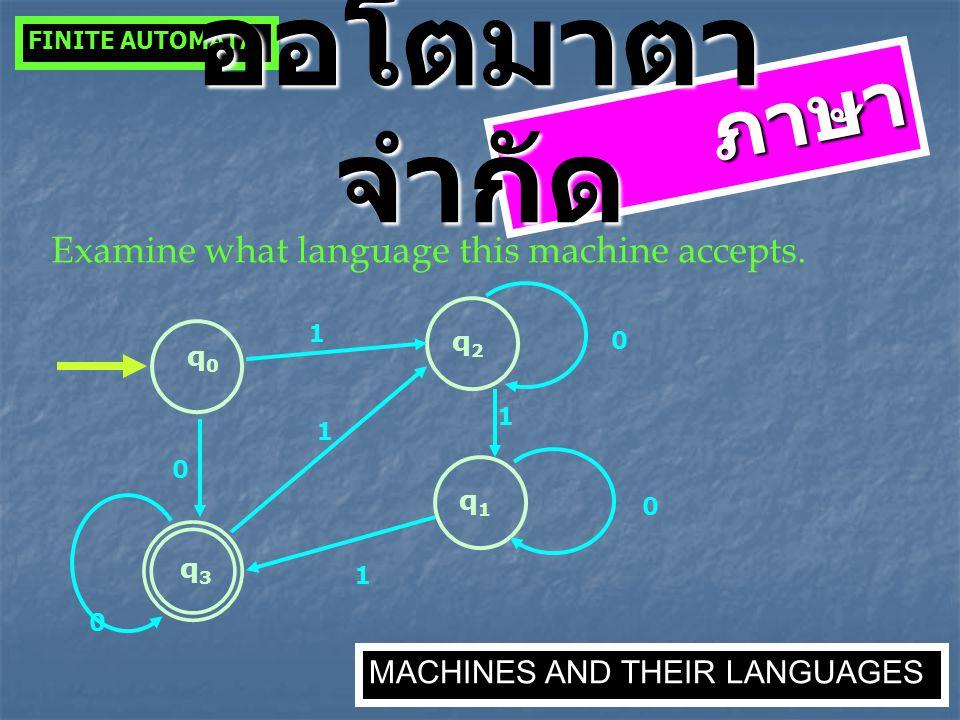ออโตมาตาจำกัด ภาษา Examine what language this machine accepts.