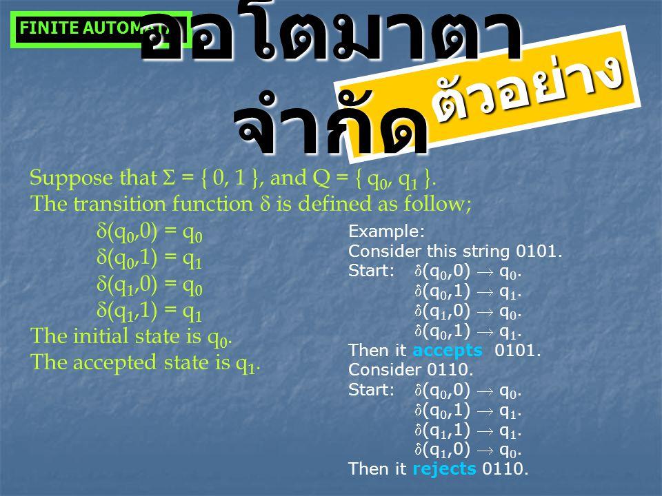 ออโตมาตาจำกัด ตัวอย่าง Suppose that  = { 0, 1 }, and Q = { q0, q1 }.