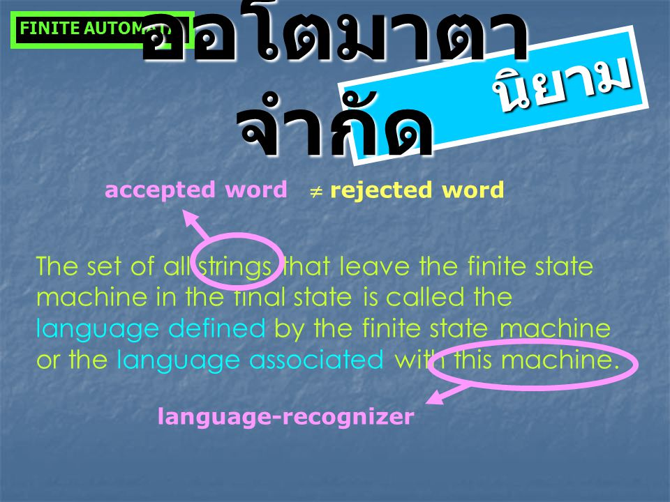 FINITE AUTOMATA ออโตมาตาจำกัด. นิยาม. accepted word.  rejected word.