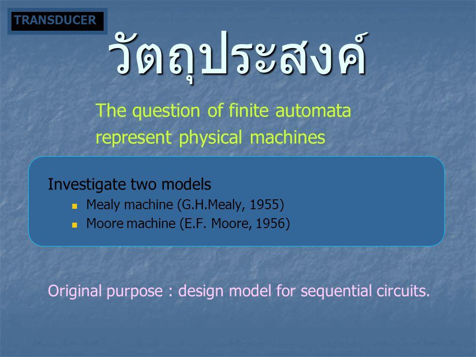 วัตถุประสงค์ The question of finite automata