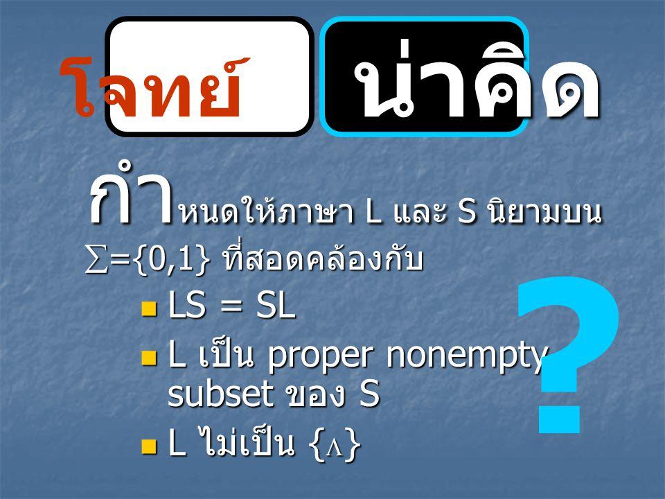 โจทย์ น่าคิด LS = SL L เป็น proper nonempty subset ของ S