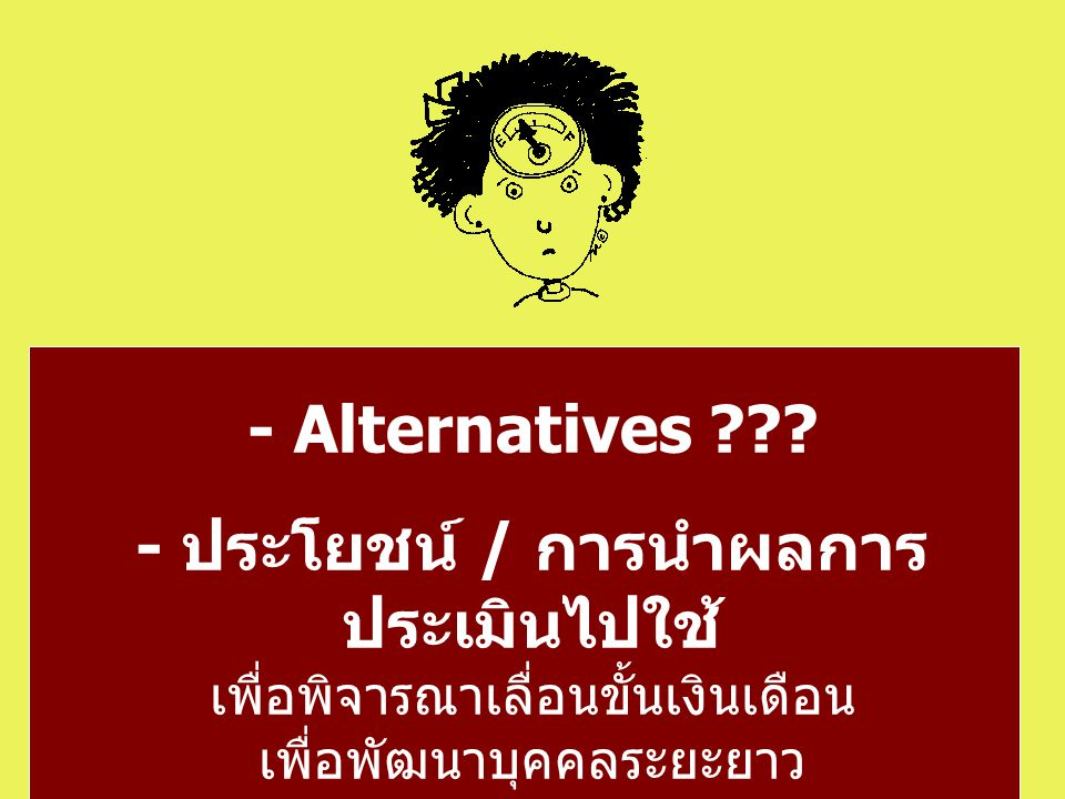 - Alternatives .